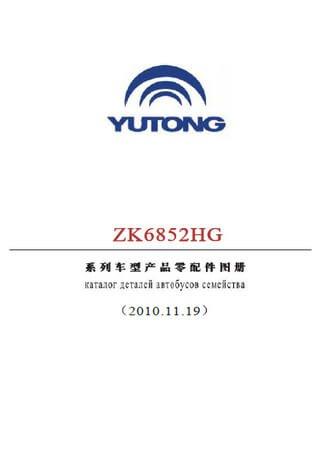 Каталог запчастей автобуса Yutong ZK6852HG