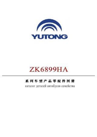 Каталог запчастей автобуса Yutong ZK6899HA