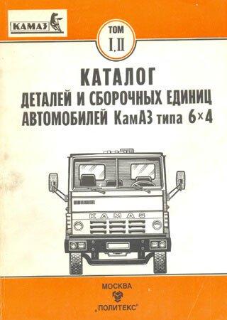 Каталог запчастей грузовиков КамАЗ-5320, КамАЗ-5410, КамАЗ-55102, КамАЗ-5511, КамАЗ-55111, КамАЗ-53212, КамАЗ-54112