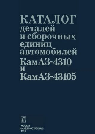 Каталог запчастей грузовиков КамАЗ-4310, КамАЗ-43105