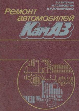 Руководство по ремонту грузовиков КамАЗ-5315, 5320, 53202, 53212, 53222, 5325, 5410, 54112, 54122, 5511