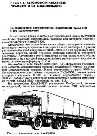 Руководство по обслуживанию и ремонту грузовиков КамАЗ-5320, Урал-4320