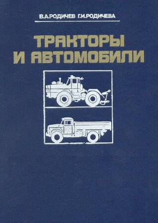 Руководство по эксплуатации и обслуживанию Т-150К, ДТ-75МВ, МТЗ-80, МТЗ-82, Т-40М, Т-25А, ГАЗ-53А, ЗИЛ-130, КамАЗ-5320