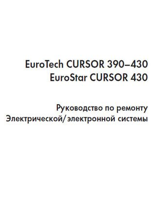 Electrical wiring diagrams for trucks Iveco EuroTech Cursor 390-430, Iveco EuroStar Cursor 430