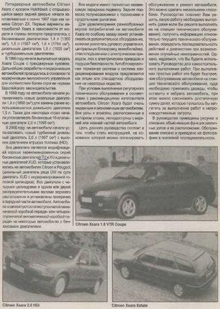 Instrukcja obsługi i naprawy Citroen Xsara (1997-)