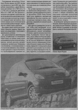 Instrukcja obsługi i naprawy Citroen Xsara Picasso (2000-)