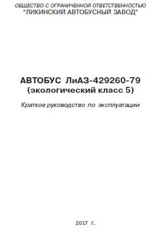 Руководство по эксплуатации автобуса ЛиАЗ-429260-79