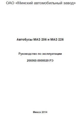 Руководство по эксплуатации автобусов МАЗ-206, МАЗ-226