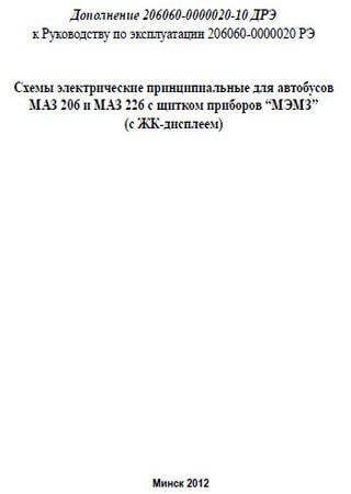 Электросхемы автобусов МАЗ-206, МАЗ-226
