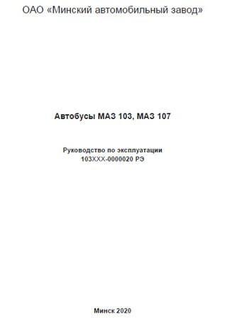 Руководство по эксплуатации автобусов МАЗ-103, МАЗ-107