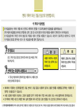 Руководство по эксплуатации автобуса Hyundai Universe (2009)