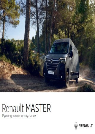 Руководство по эксплуатации автомобиля Renault Master III