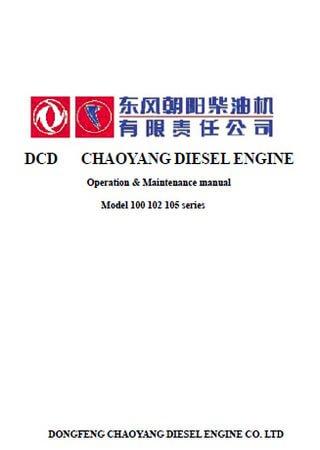 Двигатели Chaoyang 100, 102, 105: Руководство по эксплуатации и тех. обслуживанию
