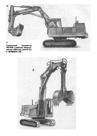 Экскаваторы Э-302 (303, 304, 625, 652), ЭО-2621 (3111, 3311, 3322, 4121, 4321): Руководство по обслуживанию и ремонту